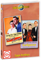 Римские каникулы / Сабрина (DVD) / Roman Holiday / Sabrina
