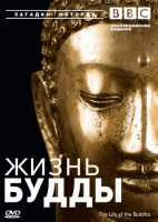 DVD BBC: Жизнь Будды / The Life of the Buddha