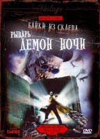 DVD Байки из склепа: Демон ночи / Tales from the Crypt: Demon Knight