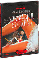 Байки из склепа: Кровавый бордель (DVD) / Bordello of Blood
