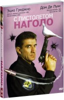 С пистолетом наголо (DVD) / Killer per caso / The Good Bad Guy