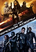 Бросок Кобры (DVD) / G.I. Joe: The Rise of Cobra