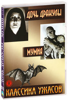 DVD Дочь Дракулы. Мумия / Dracula's Daughter. The Mummy