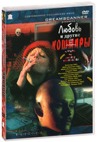 DVD Любовь и другие кошмары / Lubov and Other Nightmares