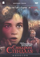 Синдром Стендаля (DVD) / La Sindrome di Stendhal / The Stendhal Syndrome