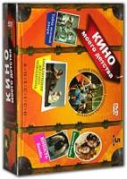 Кино моего детства (5 DVD)