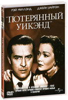 Потерянный уикэнд (DVD) / The Lost Weekend