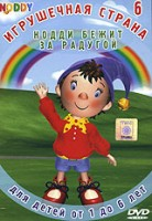 DVD Игрушечная страна 6: Нодди бежит за радугой / Noddy