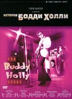 DVD История Бадди Холли / The Buddy Holly Story