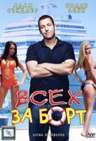 Всех за борт (DVD) / Going Overboard