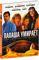 DVD Папаша умирает, кто получит наследство / Daddy's Dyin'... Who's Got the Will?