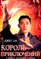 DVD Король приключений / Mo him wong / Adventure King / Dr. Wai and the Scripture Without Words