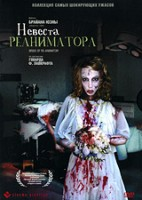 DVD Невеста реаниматора / Bride of Re-Animator