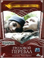Библиотека всемирной литературы. Грозовой перевал (DVD) / Wuthering Heights