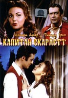 Капитан Скарлетт (DVD) / Captain Scarlett