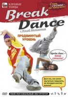Break Dance. Продвинутый уровень (DVD) Студия