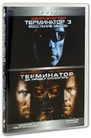 DVD Терминатор 3: Восстание машин / Терминатор 4: Да придет спаситель (2 DVD) / Terminator 3: Rise of the Machines / Terminator Salvation