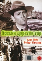 Хозяин царства гор (DVD) / King of the Royal Mounted