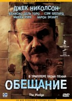 Обещание (DVD) / The Pledge