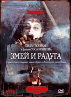 Змей и радуга (DVD) / The Serpent And The Rainbow