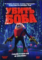 Убить Боба (DVD) / Killer Bean Forever