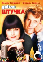 Дикая штучка (DVD) / Something Wild