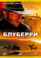 Блуберри (DVD) / Blueberry