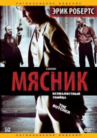 Мясник (DVD) / The Butcher