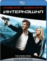 Интернэшнл (Blu-Ray) / The International
