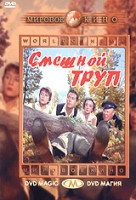 Смешной труп (DVD) / The Trouble with Harry