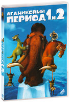DVD Ледниковый период 1 и 2 (2 DVD) / Ice Age / Ice Age 2: The Meltdown