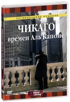 DVD Travel & Living: Чикаго времен Аль Капоне / Discovery: Al Capone's Chicago