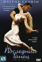 Последний танец (DVD) / One Last Dance