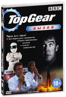 DVD BBC: Топ Гир. Вызов / Top Gear: Challenges