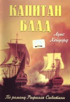 Капитан Блад (DVD) / Fortunes of Captain Blood