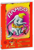 DVD Дамбо / Dumbo / Dumbo the Flying Elephant
