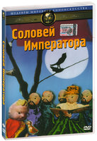 Соловей Императора (DVD) / Cisaruv slavik / The Emperor`s Nightingale