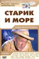 DVD Старик и море (реж. Джон Стэрджес) / The Old Man and the Sea