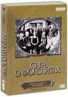 DVD Сага о Форсайтах (7 DVD) / The Forsyte Saga