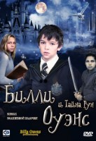 DVD Билли Оуэнс и тайна Рун / Billy Owens and the Secret of the Runes