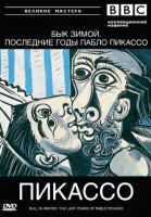 DVD BBC: Пикассо: Бык зимой. Последние годы Пабло Пикассо / Bull In Winter. The Last Years Of Pablo Picasso