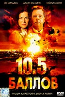 DVD 10.5 баллов / 10.5 / Earthquark 10.5
