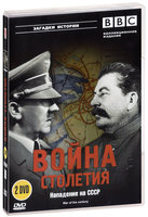 BBC: Война столетия (2 DVD) / War of the centry