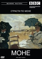 DVD BBC: Моне / Mad about Monet