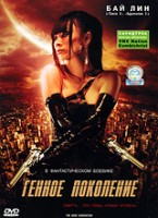 Генное поколение (DVD) / The Gene Generation