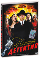 Поющий детектив (DVD) / The Singing Detective