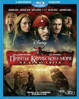 Blu-Ray Пираты Карибского моря: На краю света (2 Blu-Ray) / Pirates of the Caribbean: At World's End