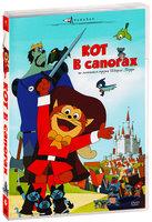 Кот в сапогах (DVD) American-International