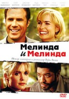 Мелинда и Мелинда (DVD) / Melinda and Melinda