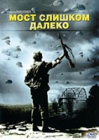 Мост слишком далеко (DVD) / A Bridge Too Far